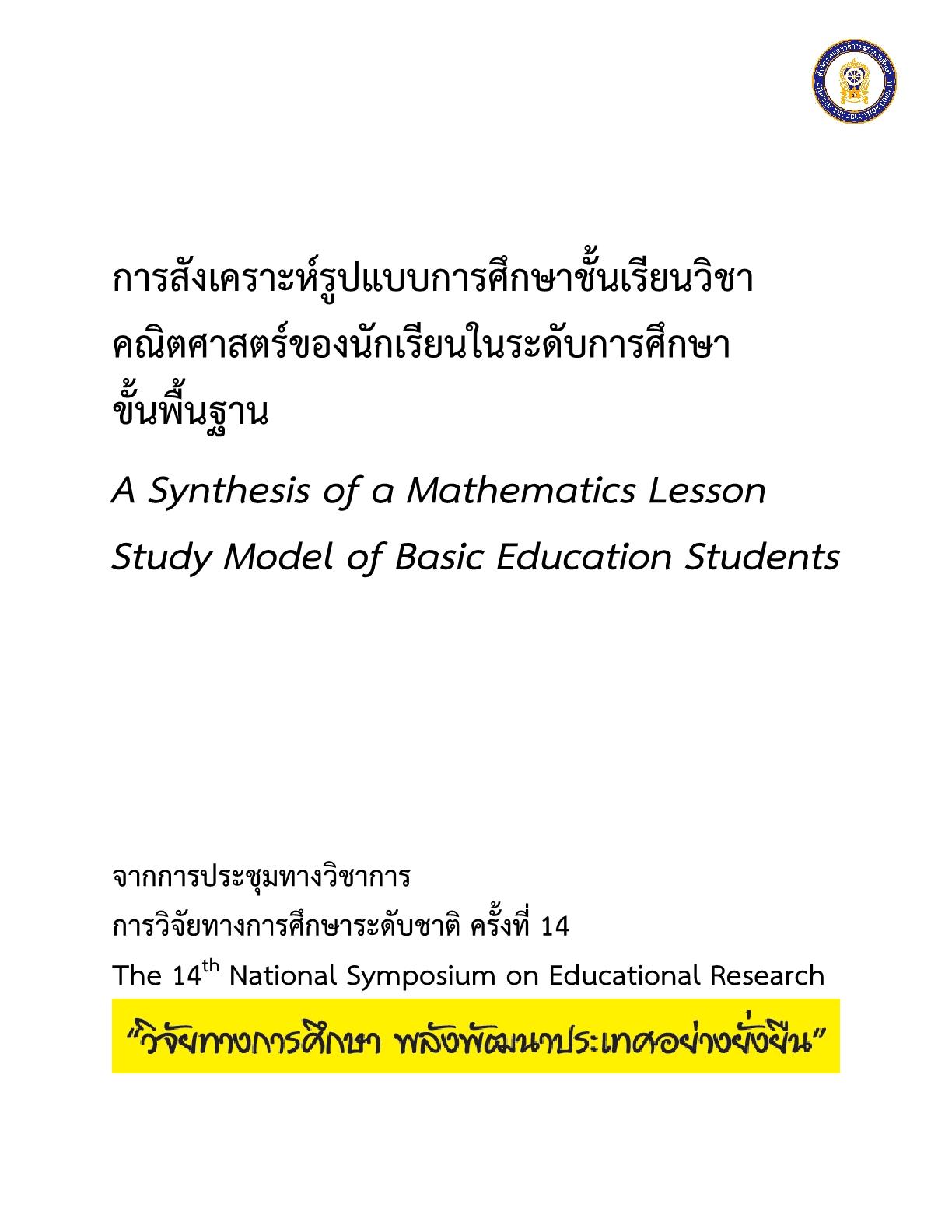 การสังเคราะห์รูปแบบการศึกษาชั้นเรียนวิชาคณิตศาสตร์ของนักเรียนในระดับการศึกษาขั้นพื้นฐาน