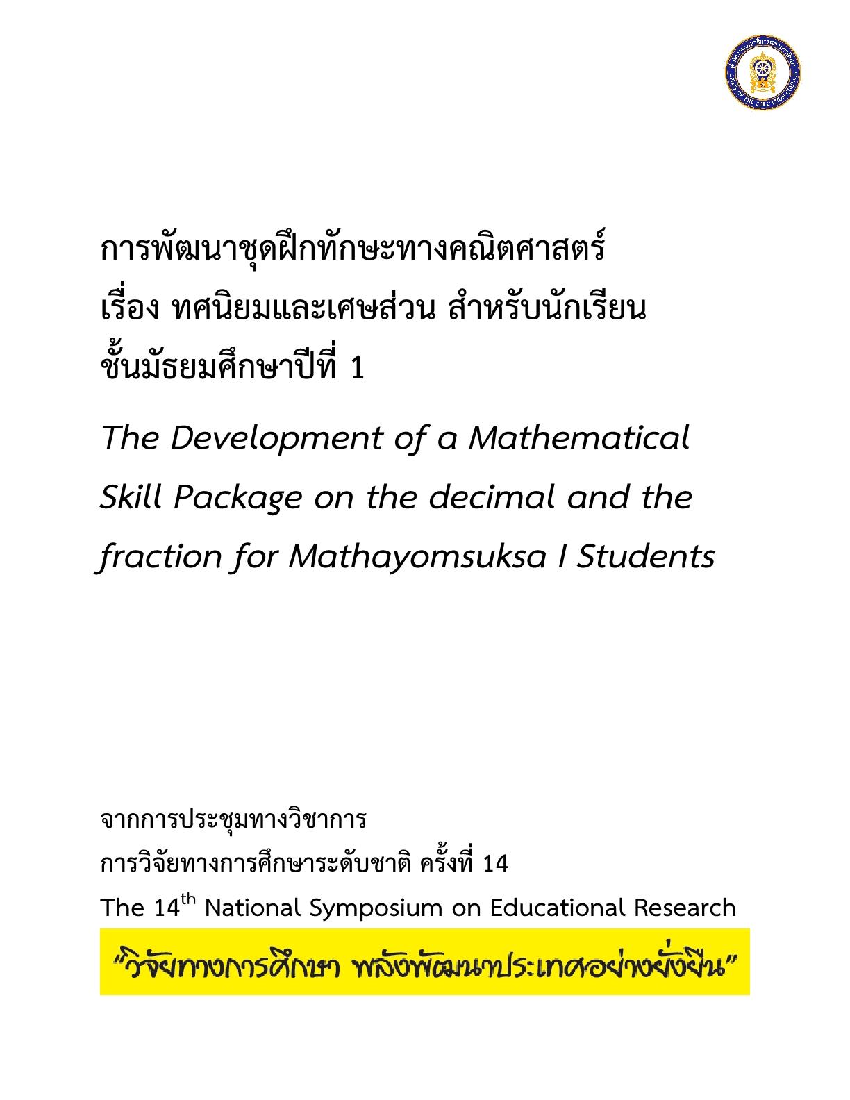 การพัฒนาชุดฝึกทักษะทางคณิตศาสตร์ เรื่อง ทศนิยมและเศษส่วนสำหรับนักเรียนชั้นมัธยมศึกษาปีที่ 1