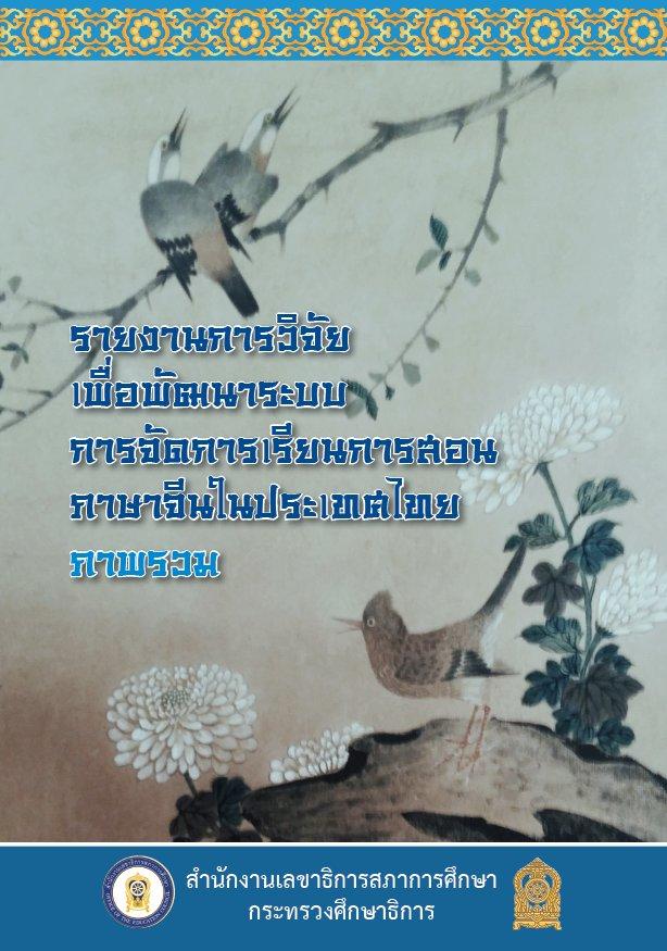 รายงานการวิจัยเพื่อพัฒนาการเรียนการสอนภาษาจีนในประเทศไทย สังเคราะห์ภาพรวม