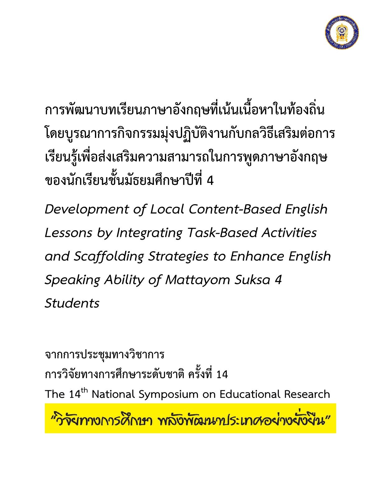 การพัฒนาบทเรียนภาษาอังกฤษที่เน้นเนื้อหาในท้องถิ่น โดยบูรณาการกิจกรรมมุ่งปฏิบัติงานกับกลวิธีเสริมต่อการเรียนรู้เพื่อส่งเสริมความสามารถในการพูดภาษาอังกฤษ ของนักเรียนชั้นมัธยมศึกษาปีที่ 4