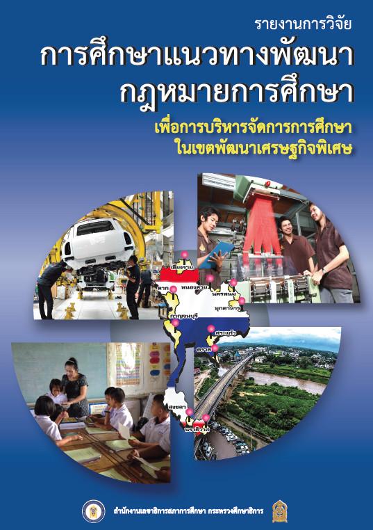 รายงานการวิจัยการศึกษาแนวทางการพัฒนากฎหมายการศึกษา เพื่อการบริหารจัดการการศึกษาในเขตพัฒนาเศรษฐกิจพิเศษ กรุงเทพฯ