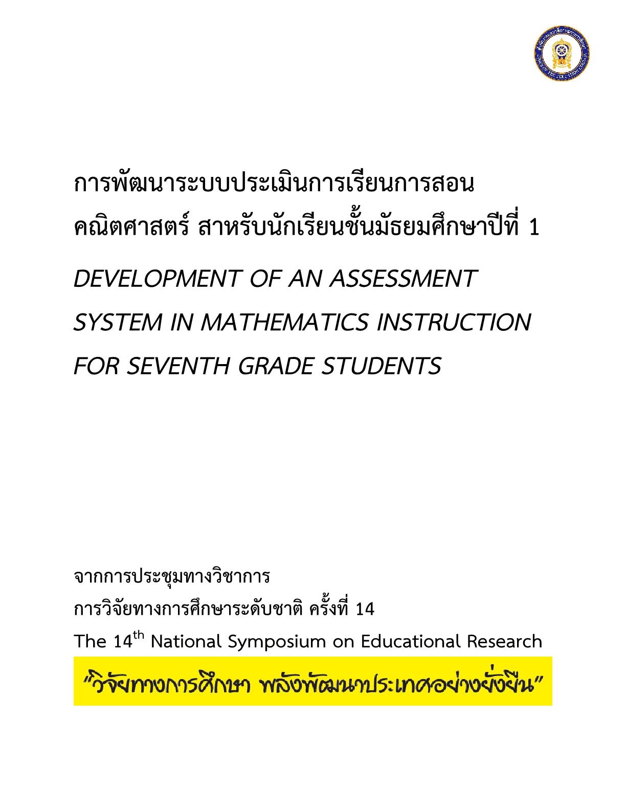 การพัฒนาระบบประเมินการเรียนการสอนคณิตศาสตร์ สำหรับนักเรียนชั้นมัธยมศึกษาปีที่ 1