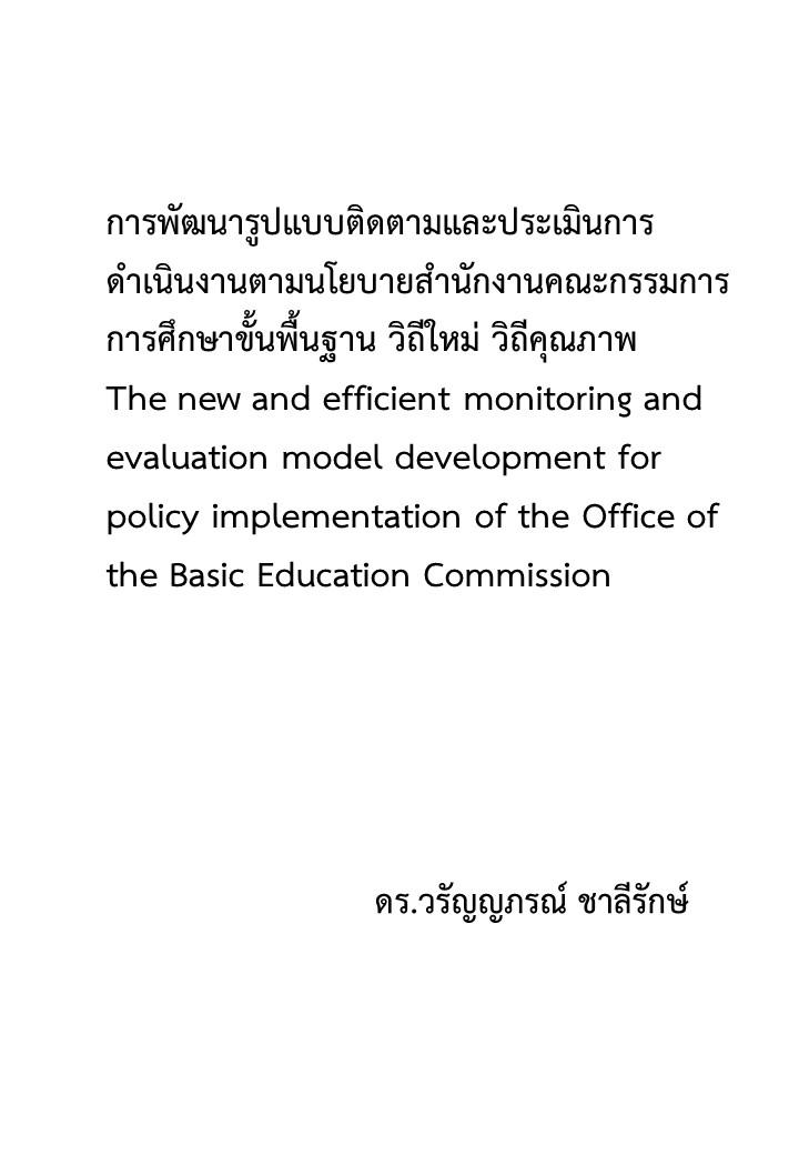 การพัฒนารูปแบบติดตามและประเมินการดำเนินงานตามนโยบายสำนักงานคณะกรรมการการศึกษาขั้นพื้นฐาน วิถีใหม่ วิถีคุณภาพ