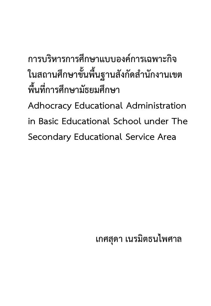 การบริหารการศึกษาแบบองค์การเฉพาะกิจ ในสถานศึกษาขั้นพื้นฐานสังกัดสำนักงานเขตพื้นที่การศึกษามัธยมศึกษา