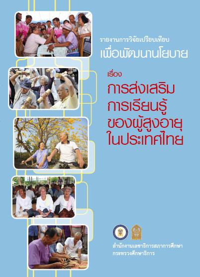 รายงานการวิจัยเปรียบเทียบเพื่อพัฒนานโยบาย เรื่อง การส่งเสริมการเรียนรู้ของผู้สูงอายุในประเทศไทย
