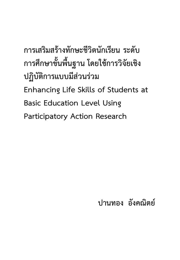การเสริมสร้างทักษะชีวิตนักเรียน ระดับการศึกษาขั้นพื้นฐาน โดยใช้การวิจัยเชิงปฏิบัติการแบบมีส่วนร่วม