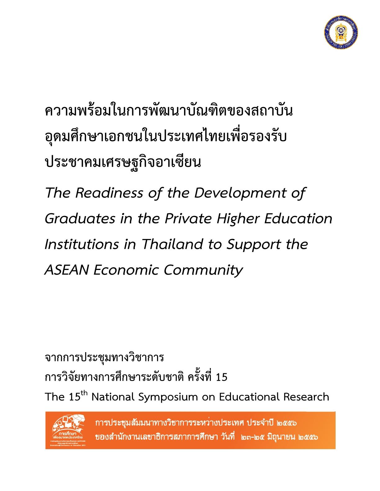 ความพร้อมในการพัฒนาบัณฑิตของสถาบันอุดมศึกษาเอกชนในประเทศไทยเพื่อรองรับประชาคมเศรษฐกิจอาเซียน