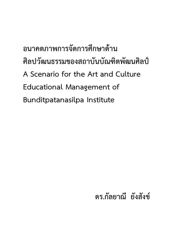 อนาคตภาพการจัดการศึกษาด้านศิลปวัฒนธรรมของสถาบันบัณฑิตพัฒนศิลป์