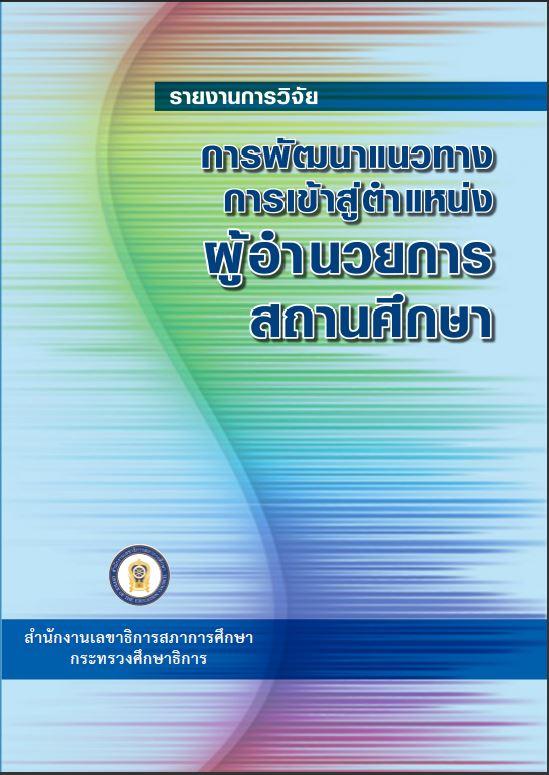รายงานการวิจัย เรื่อง การพัฒนาแนวทางการเข้าสู่ตำแหน่งผู้อำนวยการสถานศึกษา