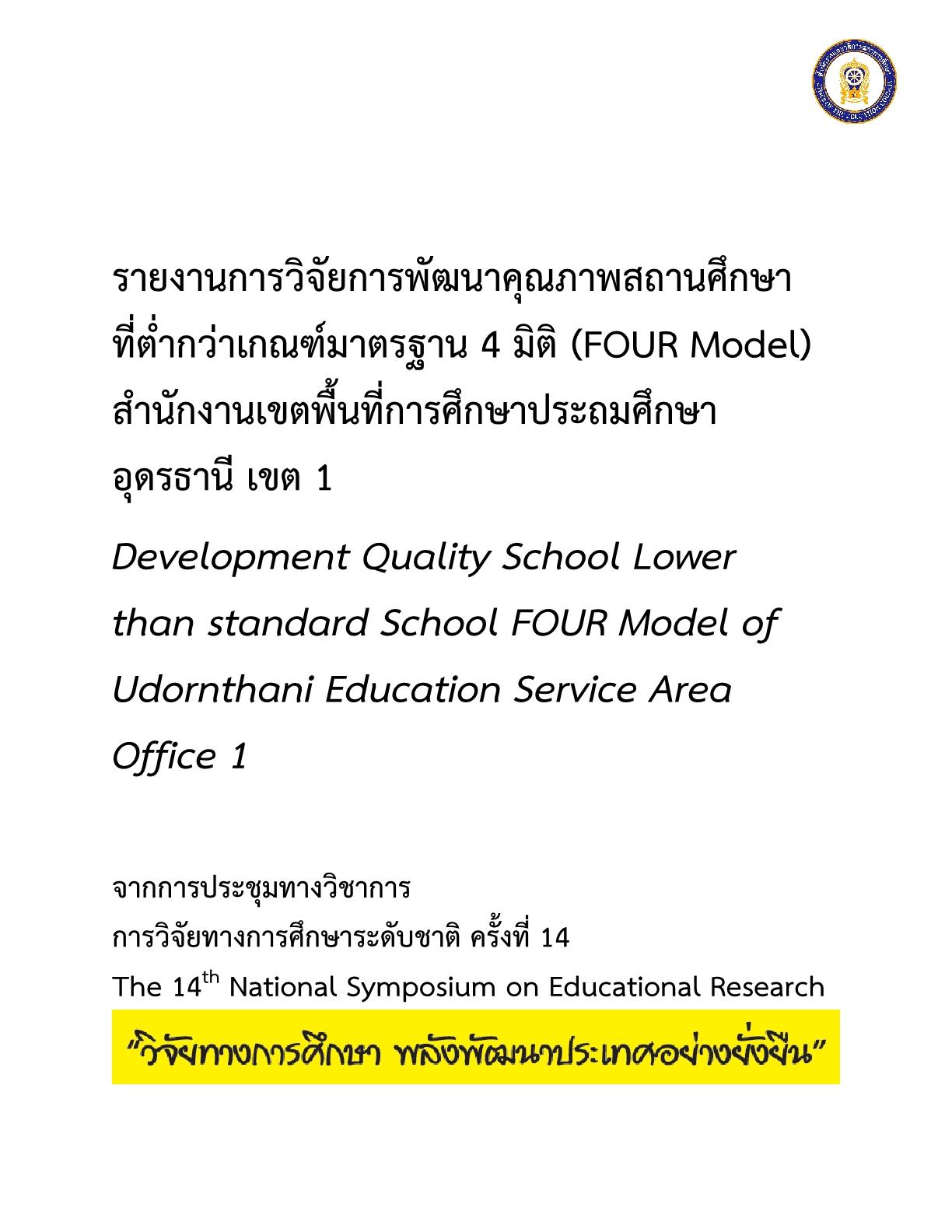 รายงานการวิจัยการพัฒนาคุณภาพสถานศึกษาที่ต่ำกว่าเกณฑ์มาตรฐาน 4 มิติ (FOUR  Model) สำนักงานเขตพื้นที่การศึกษาประถมศึกษาอุดรธานี เขต 1
